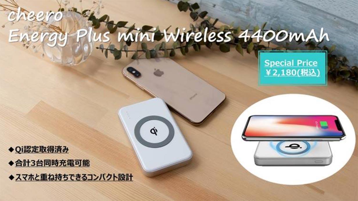 cheero、ワイヤレス充電対応モバイルバッテリー「cheero Energy Plus mini Wireless 4400mAh」の販売を開始