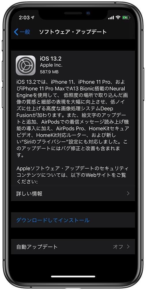 Apple、iPhone向けに画像処理システムDeep Fusion機能などを追加した「iOS 13.2」リリース