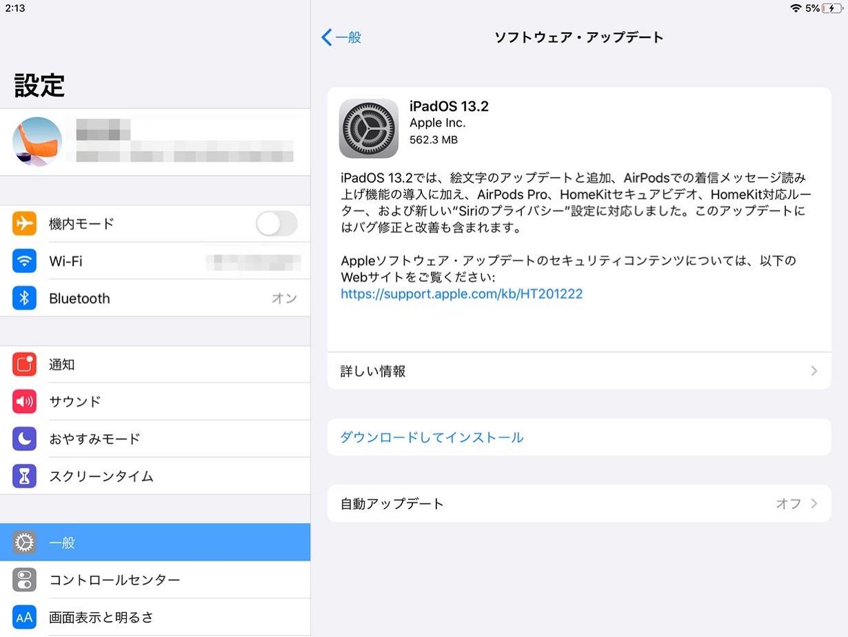 Apple、絵文字の追加などいくつかの機能追加やバグの修正をした「iPadOS 13.2」リリース