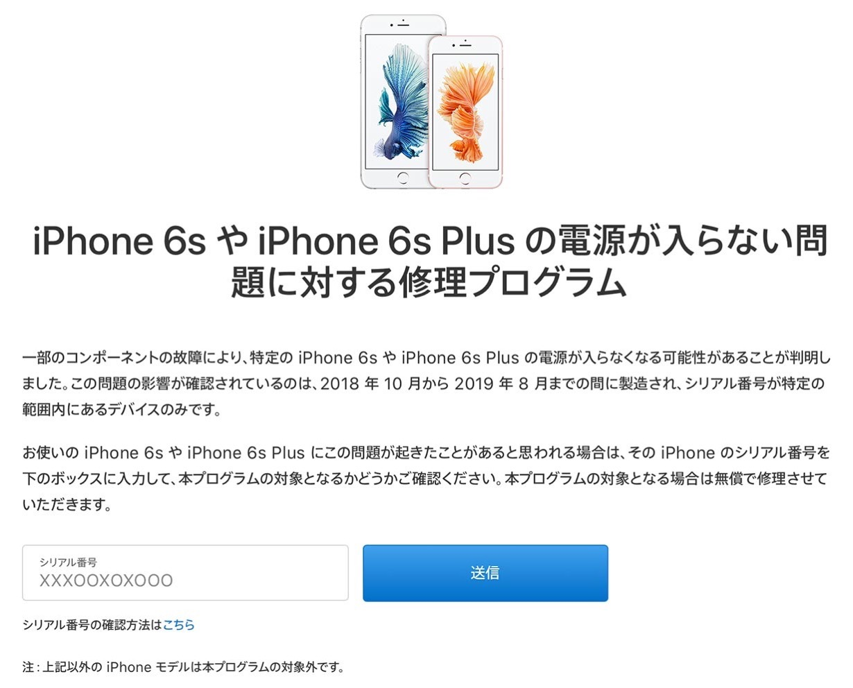 Iphone6srecal