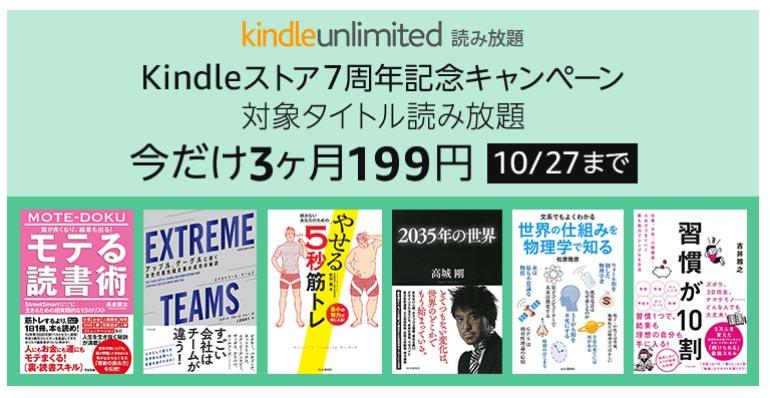 Amazon、「Kindle Unlimited」が3ヶ月間199円で利用可能なキャンペーンを実施中(10/27まで)