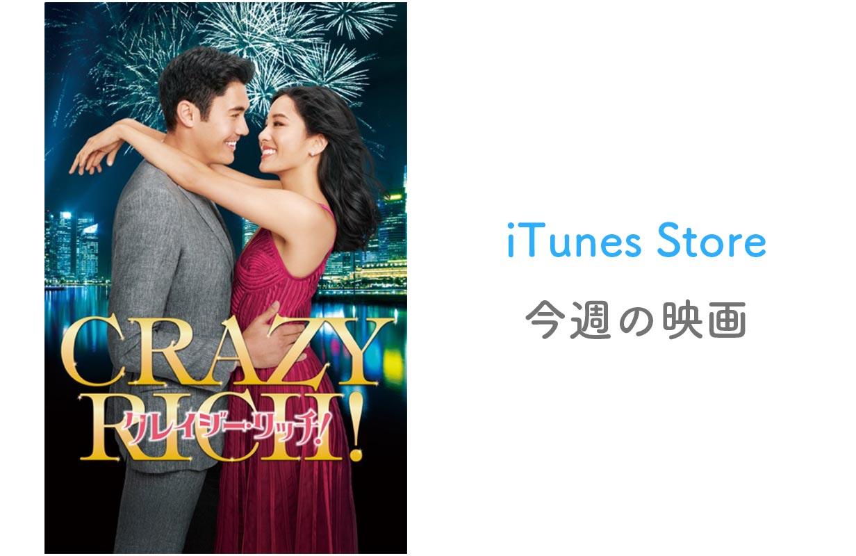 【レンタル100円】iTunes Store、「今週の映画」として「クレイジー・リッチ」をピックアップ