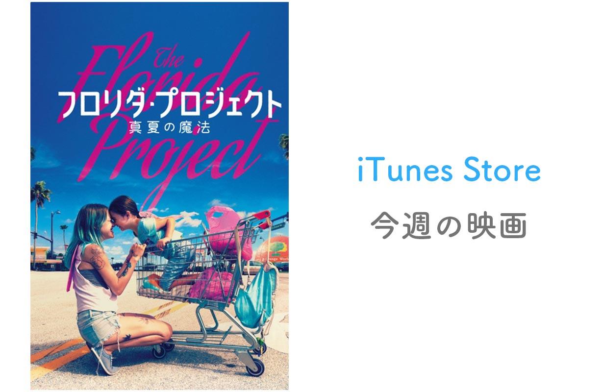 【レンタル100円】iTunes Store、「今週の映画」として「フロリダ・プロジェクト 真夏の魔法」をピックアップ