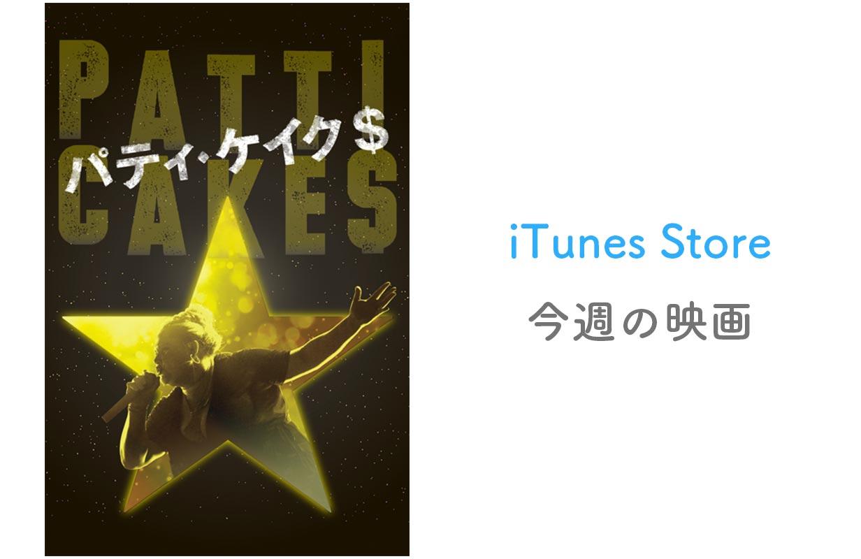 【レンタル100円】iTunes Store、「今週の映画」として「パティ・ケイク$」をピックアップ
