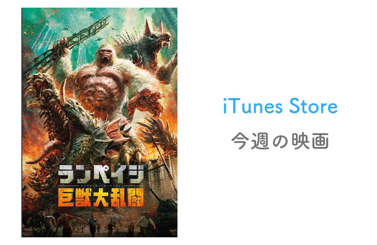 【レンタル100円】iTunes Store、「今週の映画」として「ランペイジ 巨獣大乱闘」をピックアップ