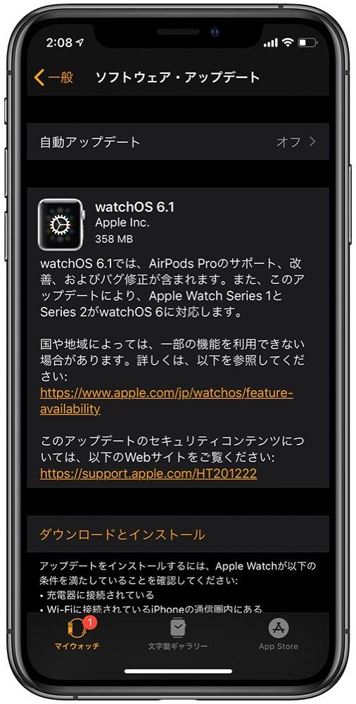 Watchos61
