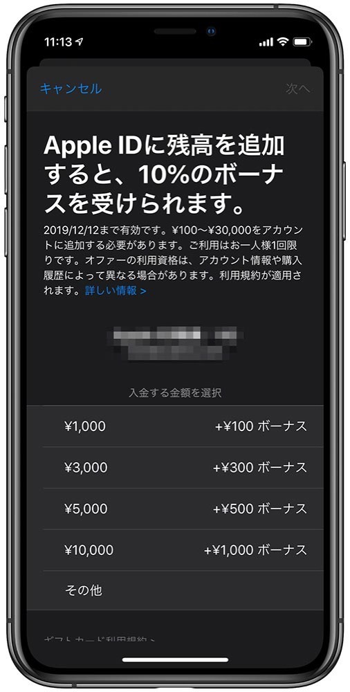 Apple、Apple IDに入金すると10%分がボーナスとしてもらえるキャンペーン実施中(12/12まで)