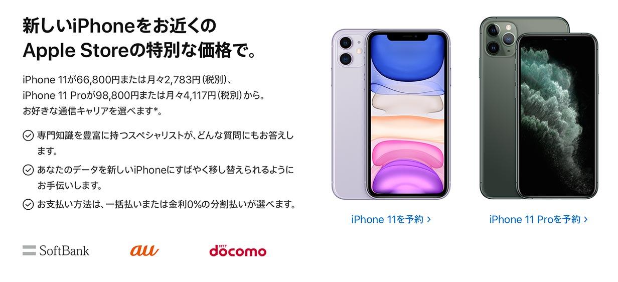 Apple Store店頭で、キャリア版の「iPhone 11」シリーズが特別価格で購入できるキャンペーン実施中
