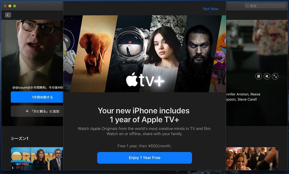 Apple、ストリーミングサービス「Apple TV+」の提供を開始