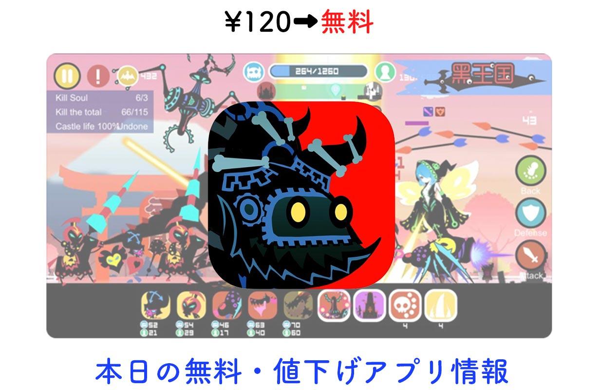 120円→無料、タワーディフェンス「Black Kingdom(黒王国戦争)」など【8/1】セールアプリ情報