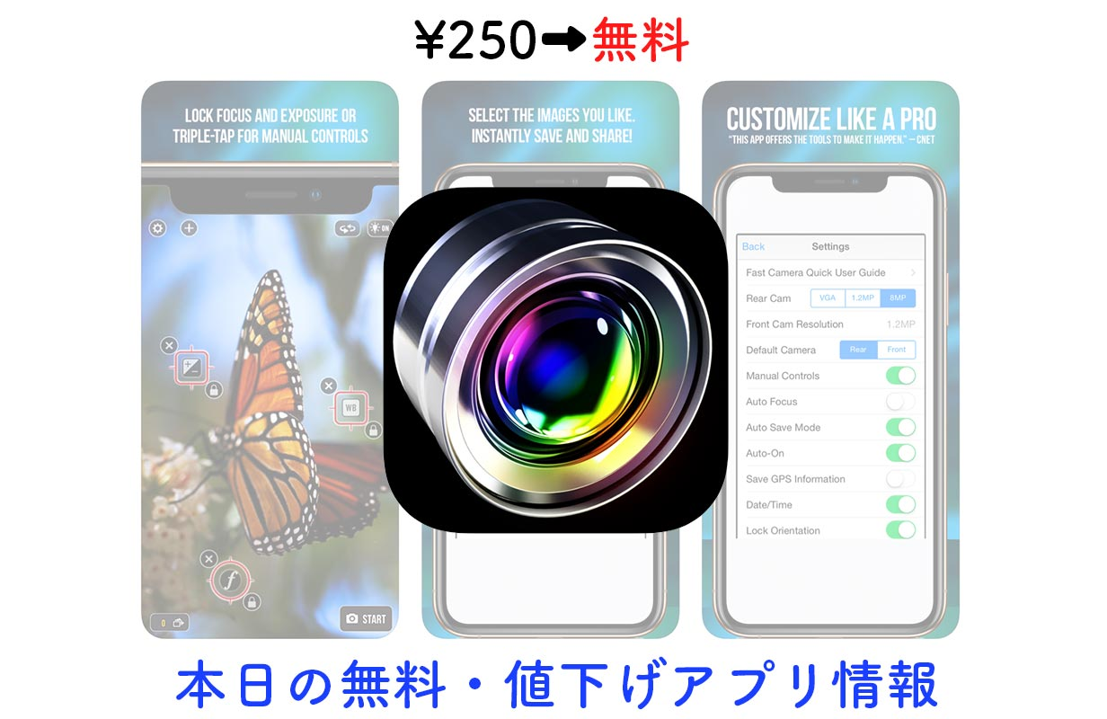 250円→無料、連写に特化したカメラアプリ「Fast Camera」など【1/29】セールアプリ情報