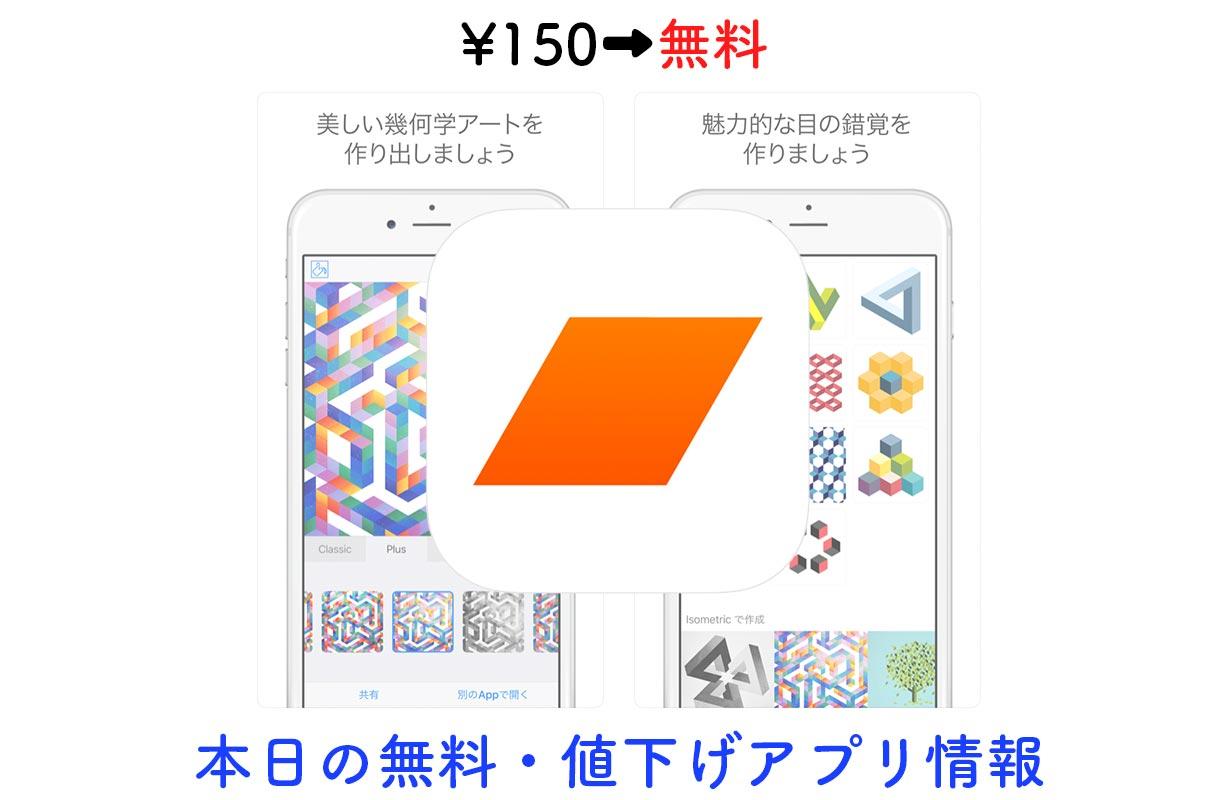 150円→無料、美しい幾何学アートなどが作れるアプリ「Isometric」など【11/6】セールアプリ情報