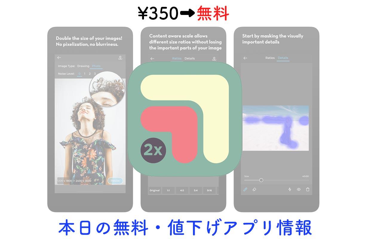 350円→無料、きれいな画質で写真を最大2倍にリサイズできる「Smart Resize 2x」など【1/24】セールアプリ情報