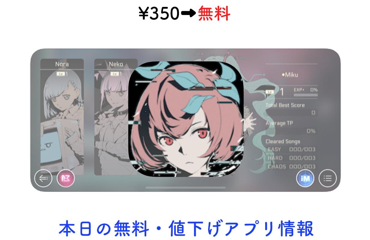 250円→無料、音楽のクオリティが高い人気の音ゲー「Cytus II」など【11/9】セールアプリ情報
