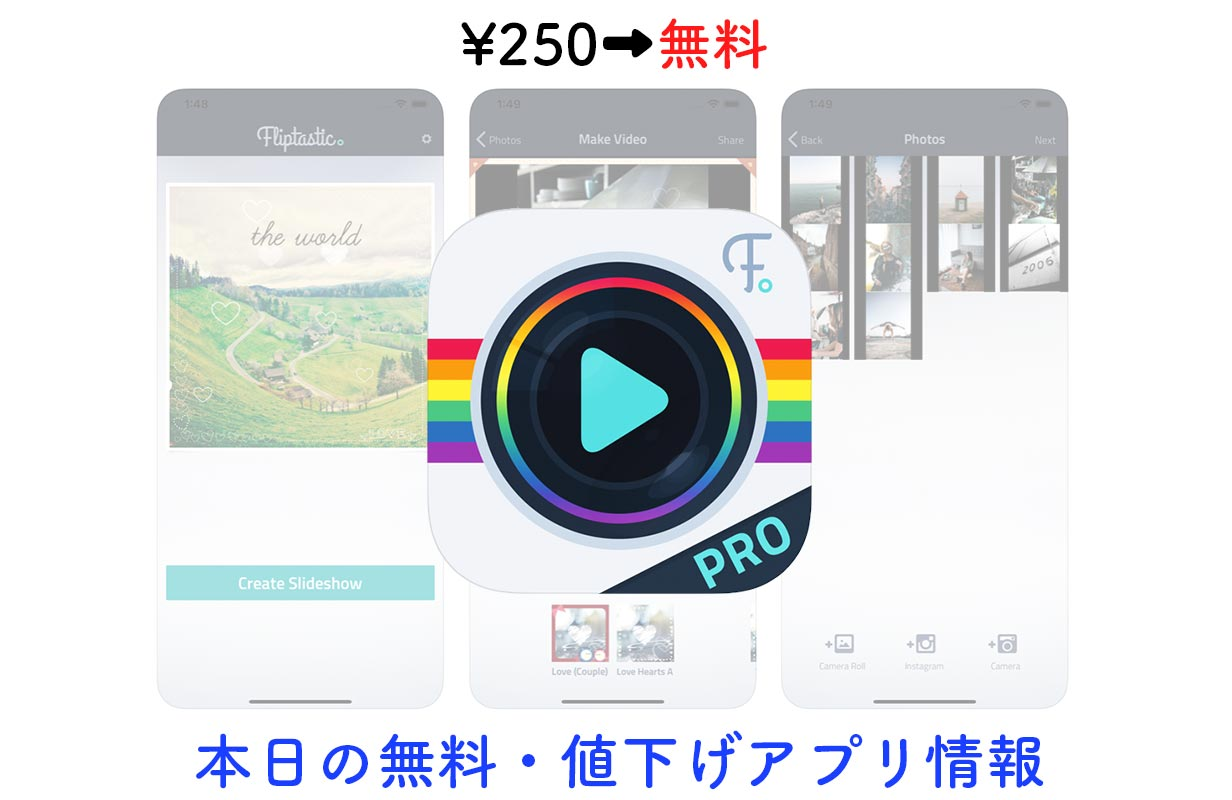 250円→無料、Instagramの写真からスライドショーを作れるアプリ「Fliptastic Pro」など【11/10】セールアプリ情報