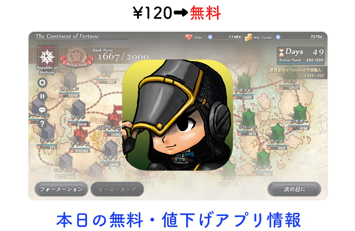 120円→無料、人気シミュレーションRPGシリーズ「ディフェンスオブフォーチュン2」など【11/15】セールアプリ情報