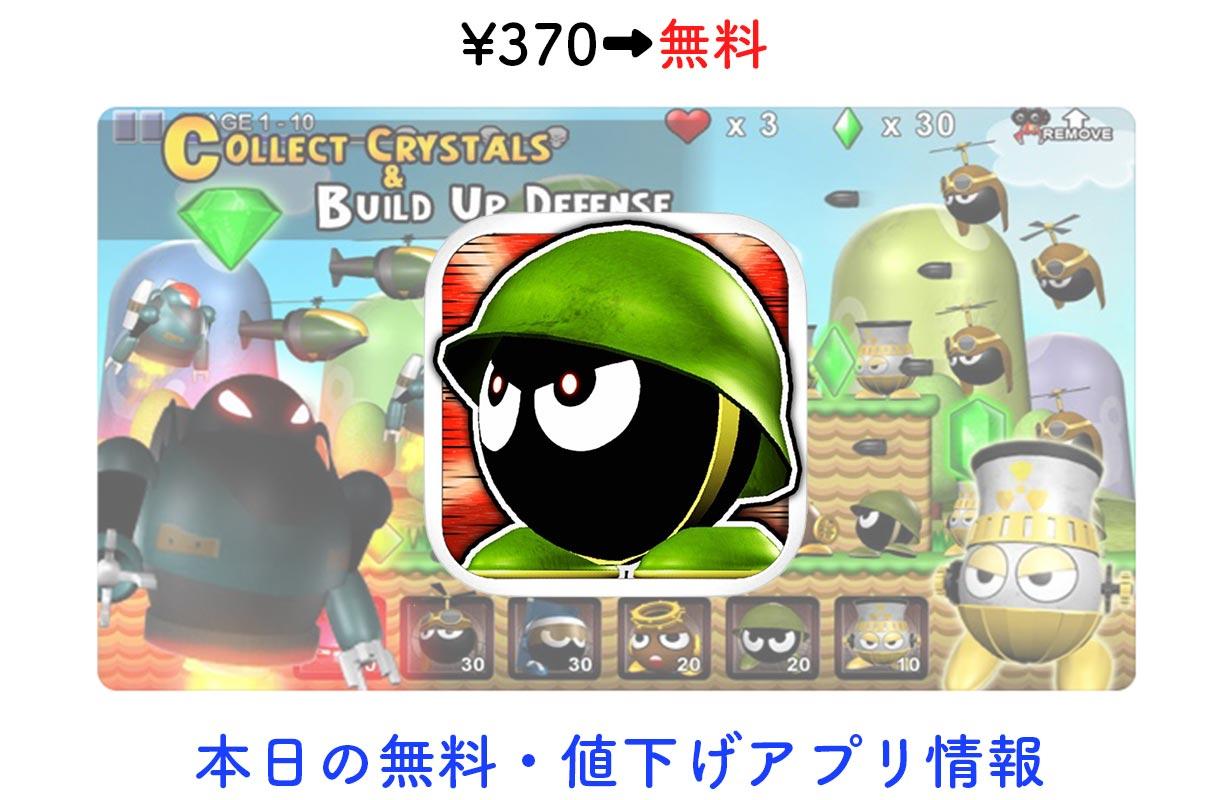 370円→無料、横視点のロボットタワーディフェンス「Tiny Defense」など【11/16】セールアプリ情報