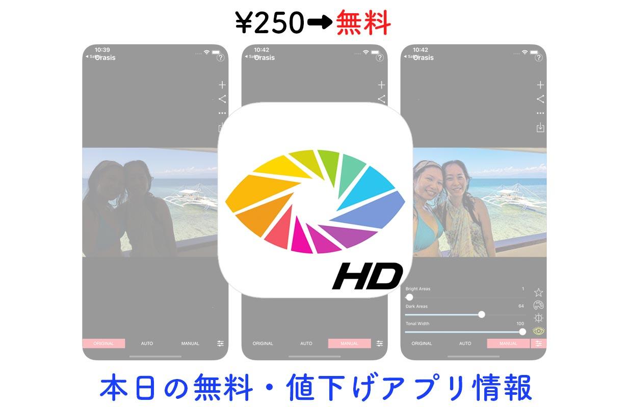 250円→無料、逆光で撮影した写真をキレイに補正できる「OrasisHD」など【11/17】セールアプリ情報
