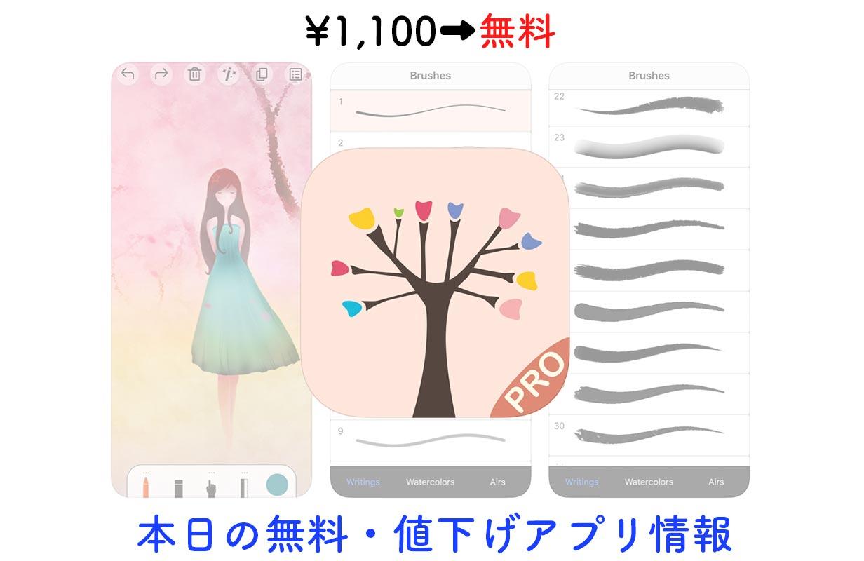 1,100円→無料、高機能なドローイングアプリ「Sketch Tree Pro」など【11/18】セールアプリ情報