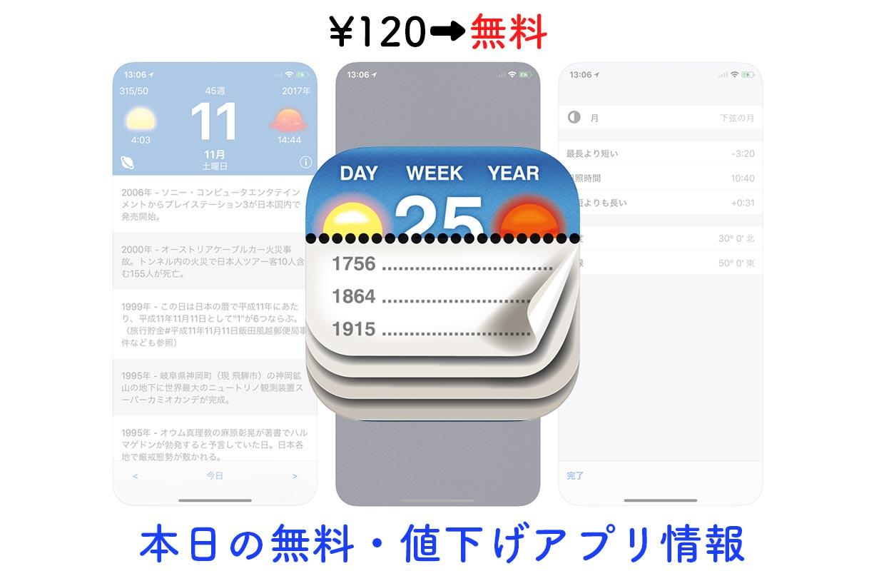 120円→無料、その日に何があったか分かるカレンダーアプリ「Calendarium」など【11/19】セールアプリ情報