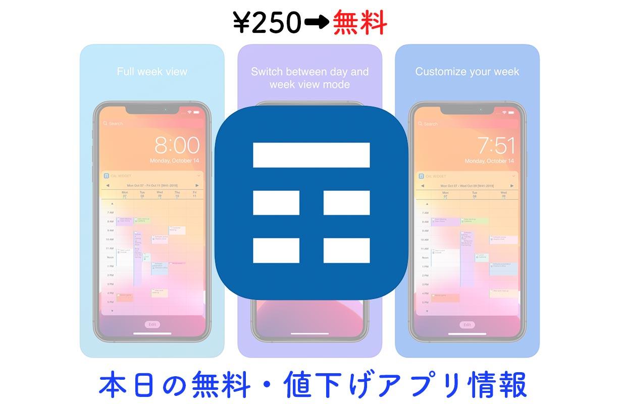 250円→無料、週間カレンダーをウィジェットに表示できる「Week Calendar Widget Pro」など【11/20】セールアプリ情報