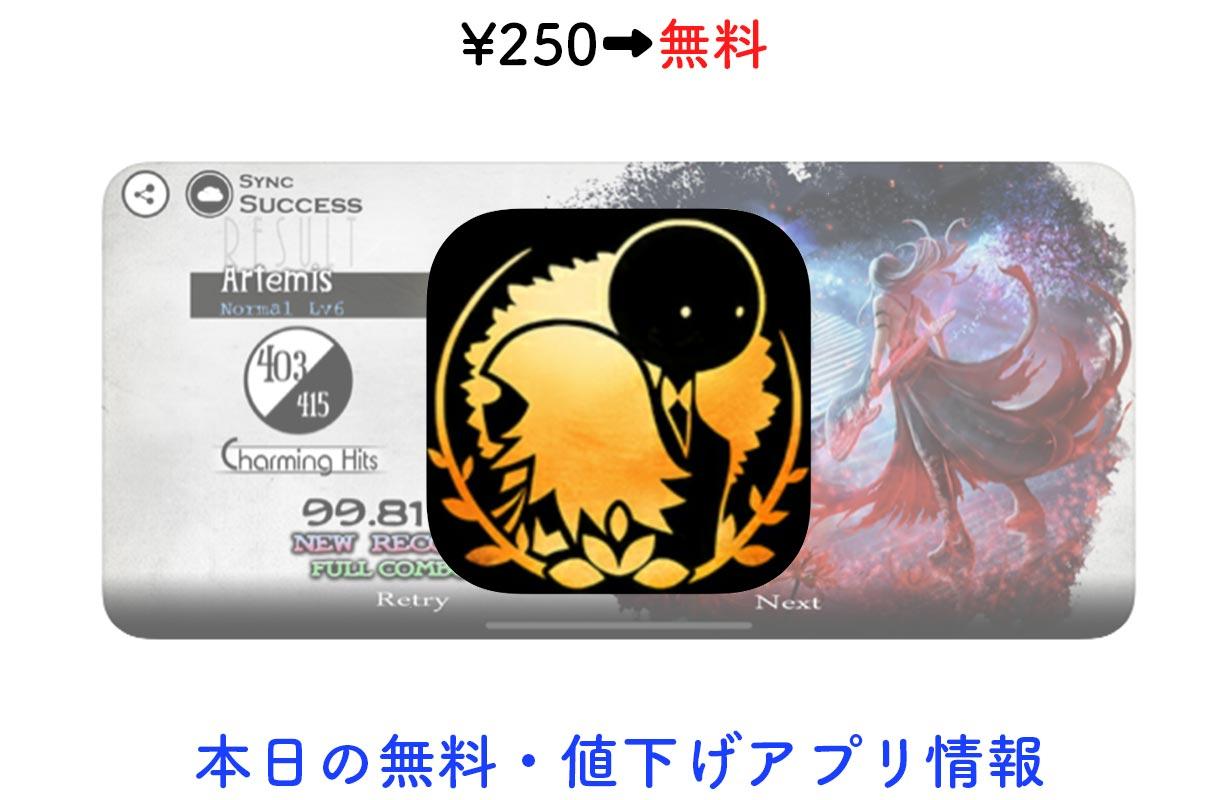 250円→無料、音楽のクオリティとファンタジーな物語が楽しい音ゲー「Deemo」など【8/6】セールアプリ情報