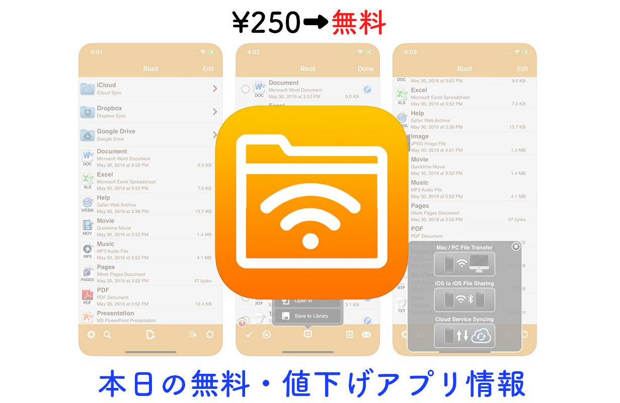 250円→無料、Wi−Fi経由でMac/PCとファイル共有できる「AirDisk Pro」など【3/26】セールアプリ情報