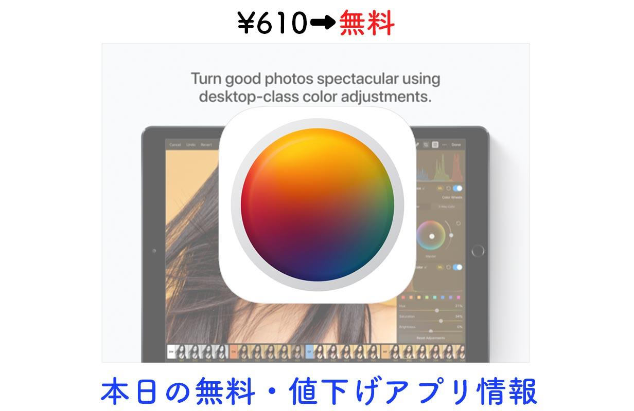 610円→無料、iPad向け高機能写真編集アプリ「Pixelmator Photo」など【11/27】セールアプリ情報