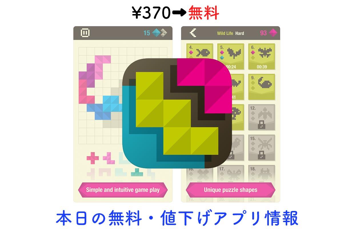370円→無料、指定のイラストにパーツを当てはめていくブロックパズル「Formino」など【3/20】セールアプリ情報
