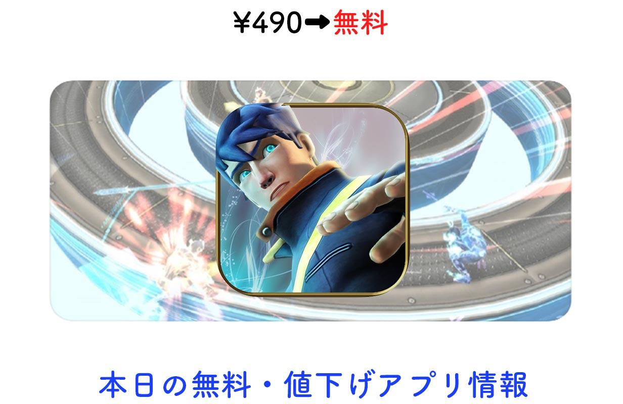 490円→無料、3Dアクションアドベンチャー「Spiral Episode 1」など【11/30】セールアプリ情報