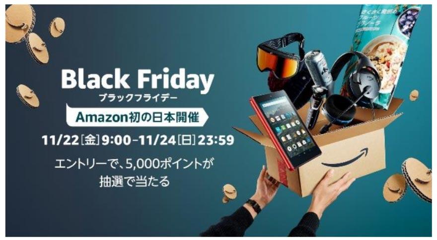 Amazon、「Amazonブラックフライデー」を日本で初開催 ー 11月22日9時から11月24日まで