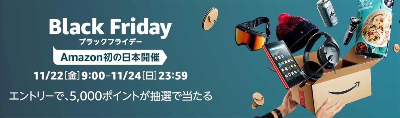 Amazon、日本初となる「Amazonブラックフライデー」を実施中(11/24まで)