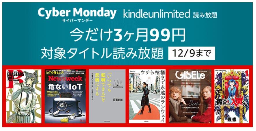 Amazon、「Kindle Unlimited」が3ヶ月間99円で利用可能な「Cyber Mondayキャンペーン」を実施中(12/9まで)