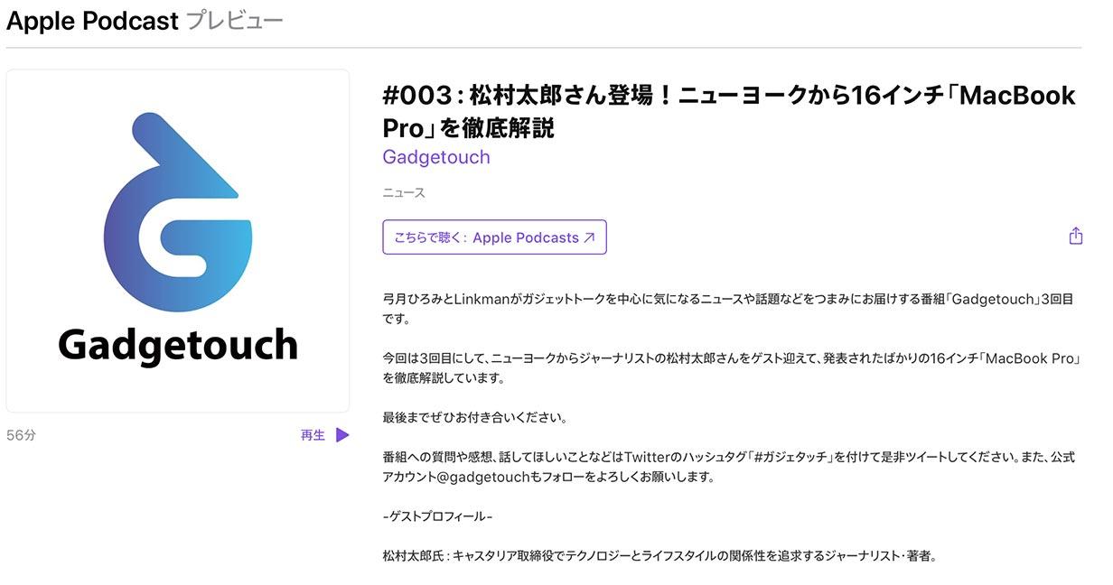 Podcast「Gadgetouch」、松村太郎さんに発表されたばかりの16インチ「MacBook Pro」を解説してもらいました