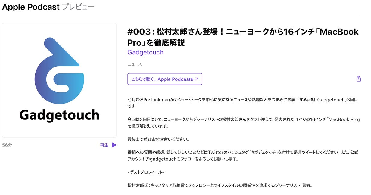 Gadgetouch003