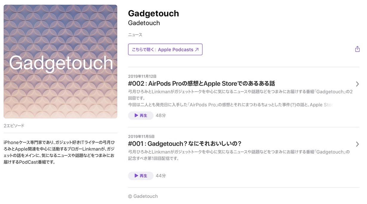 Podcast番組Gadgetouch、「#002:AirPods Proの感想とApple Storeでのあるある話」を公開 ー AppleのPodcastアプリでも視聴可能に