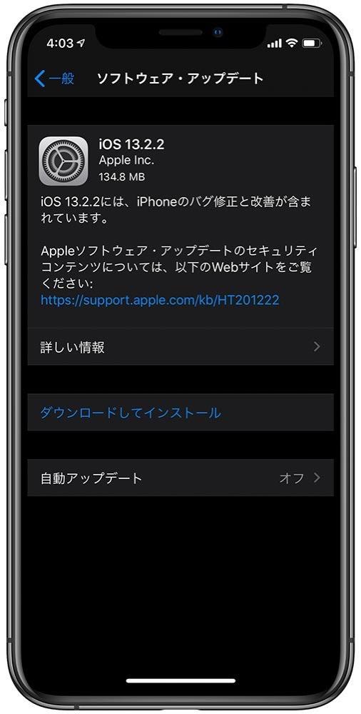 Apple、iPhone向けにいくつかの問題を修正した「iOS 13.2.2」リリース