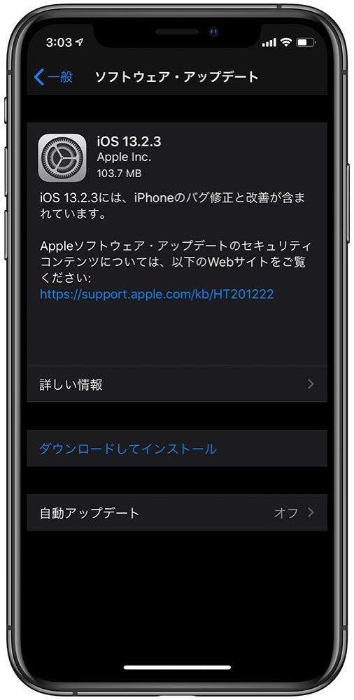 Apple、iPhoneのバグ修正と改善を含んだ「iOS 13.2.3」リリース