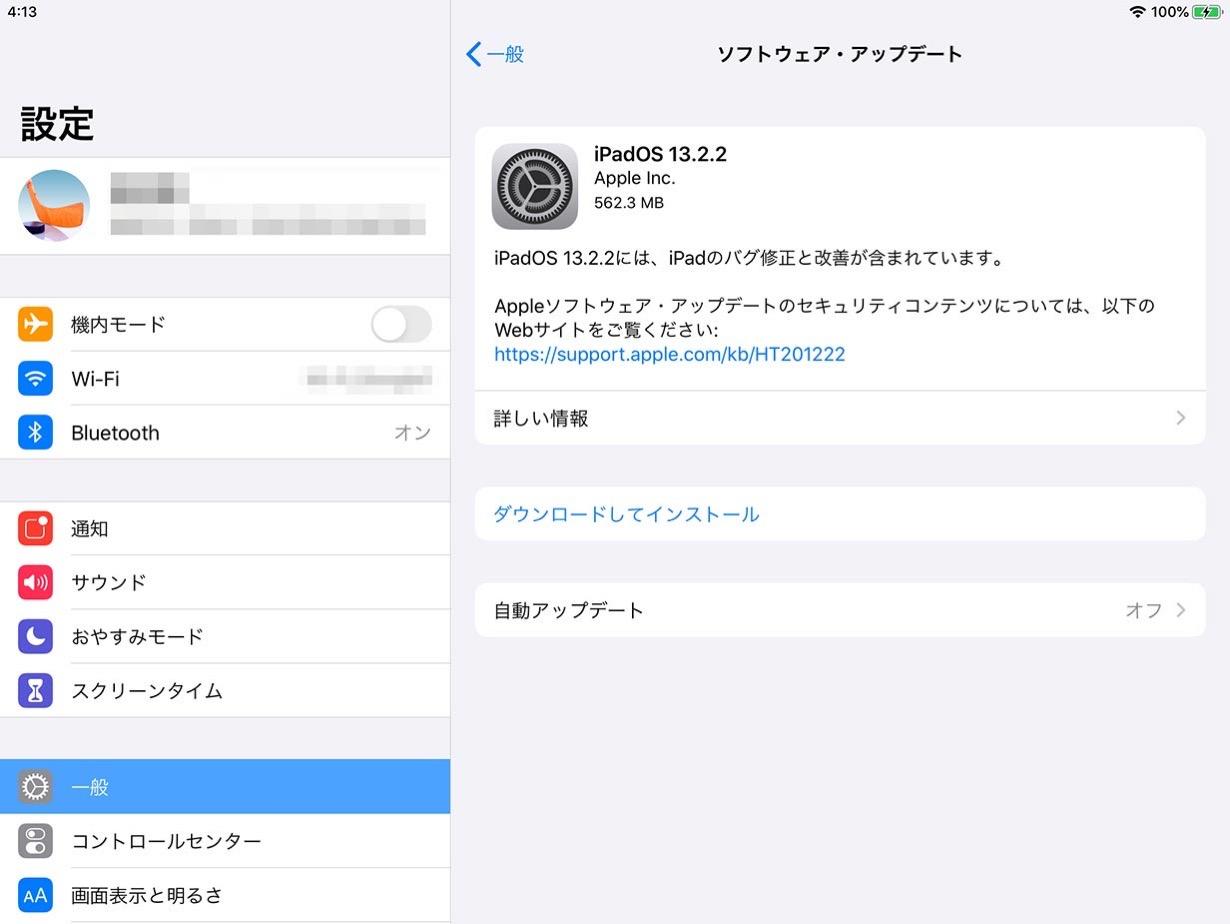 Apple、iPad向けにいくつかの問題を修正した「iPadOS 13.2.2」リリース