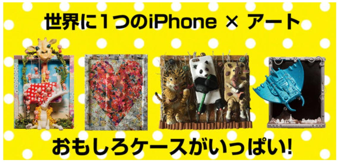 「iPhoneケース展 -iPhone Creative Festa2019-」が11月23日・24日に名古屋で開催 ー 「Gadgetouch」の公開収録も開催