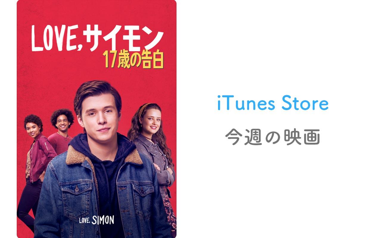 【レンタル100円】iTunes Store、「今週の映画」として「Love, サイモン 17歳の告白」をピックアップ