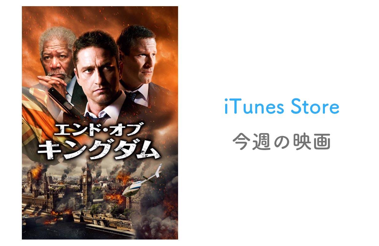 【レンタル100円】iTunes Store、「今週の映画」として「エンド・オブ・キングダム」をピックアップ