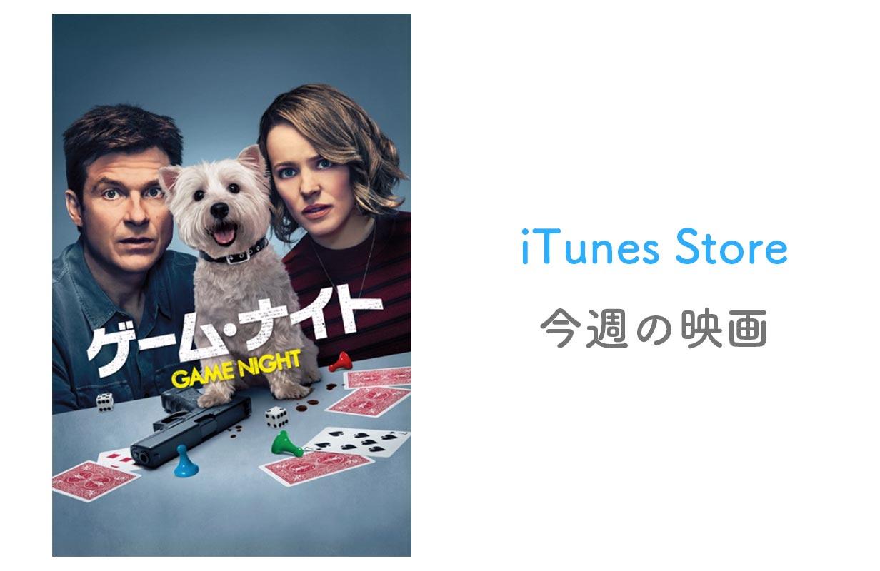 【レンタル102円】iTunes Store、「今週の映画」として「ゲーム・ナイト」をピックアップ