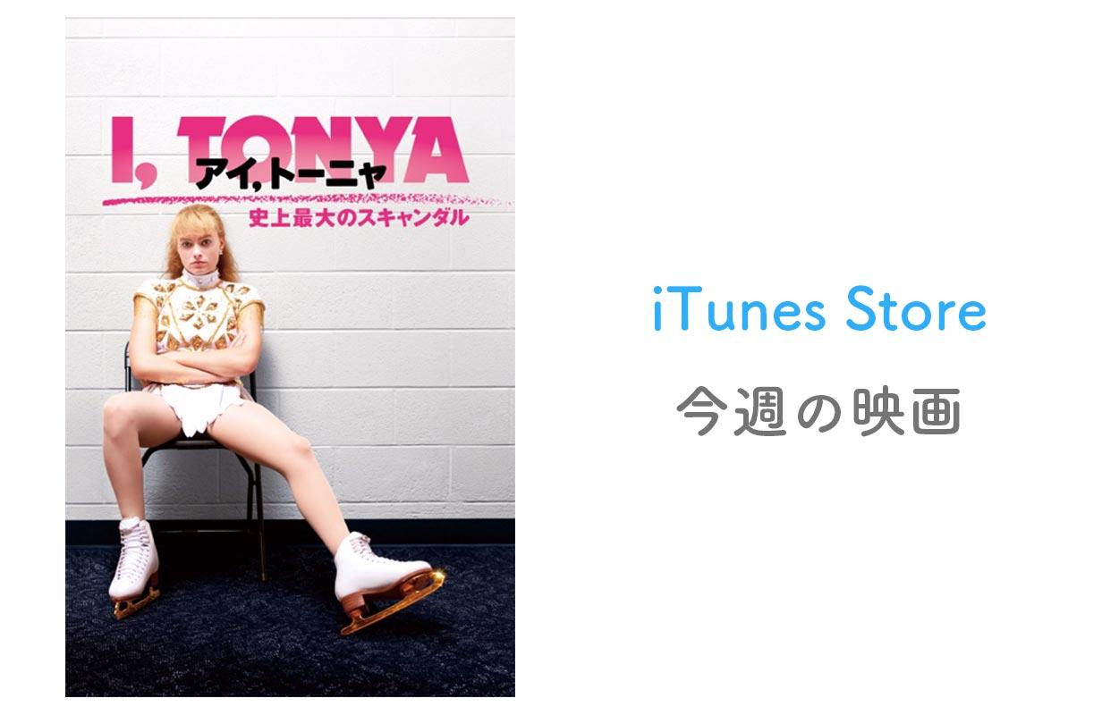 【レンタル102円】iTunes Store、「今週の映画」として「アイ,トーニャ 史上最大のスキャンダル」をピックアップ