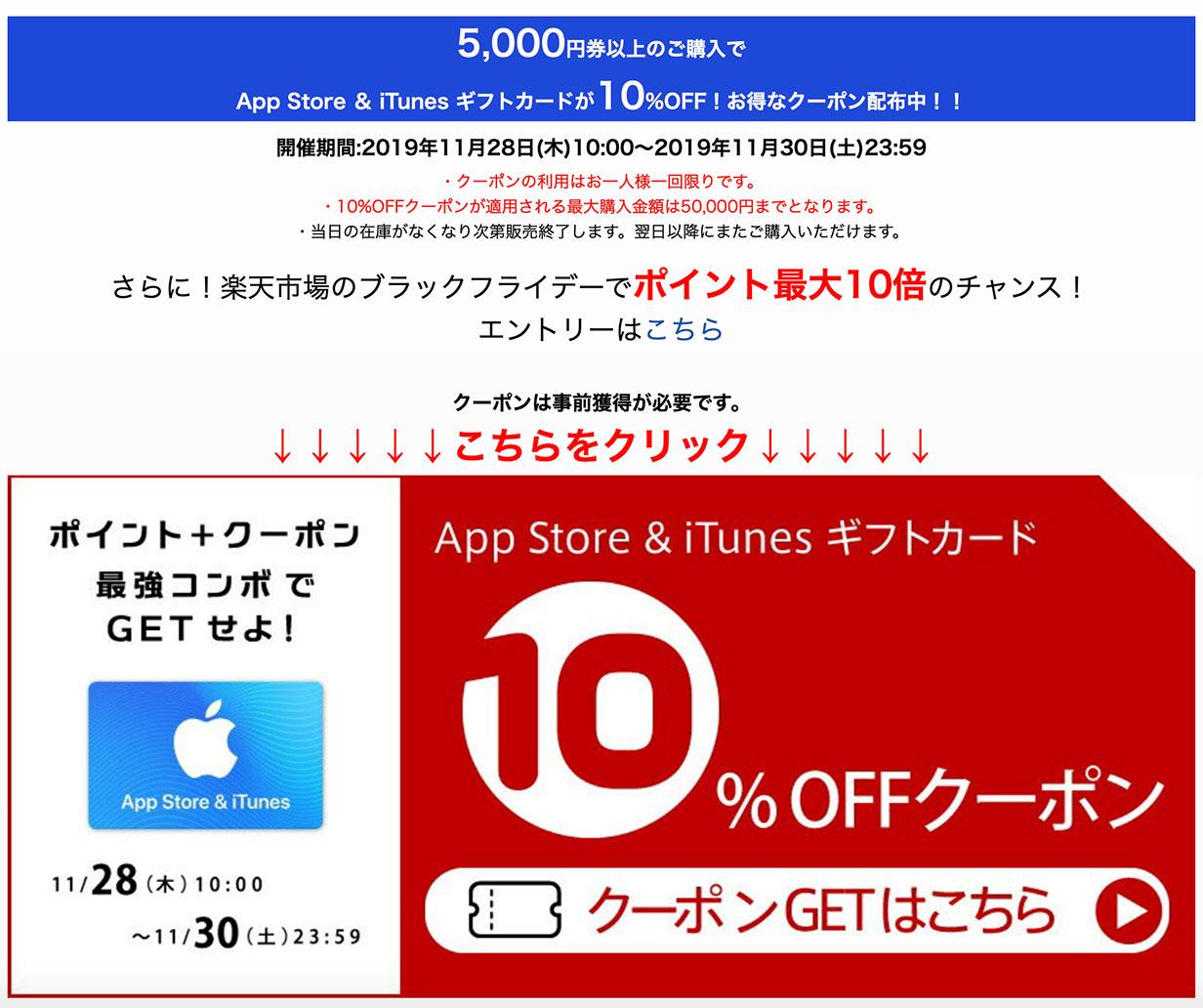 楽天市場、「App Store & iTunes ギフトカード」が10%オフになるキャンペーン実施中(11/30まで)