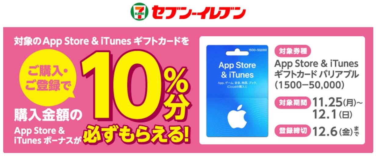 コンビニ各社で「App Store & iTunes ギフトカード バリアブル」購入・応募で10%分のボーナスコードがもらえるキャンペーン開催中(12/1まで)