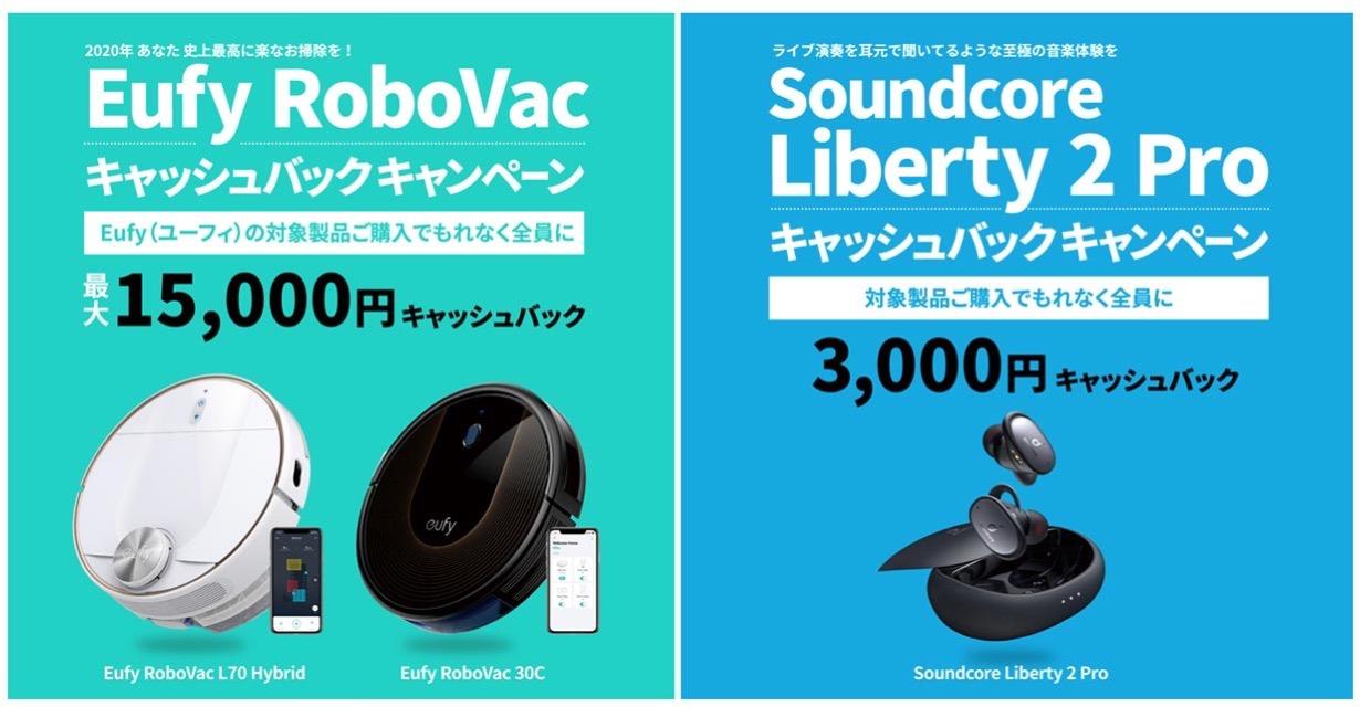 Anker、Eufyのロボット掃除機とSoundcoreの完全ワイヤレスイヤホン対象の最大15,000円のキャッシュバックキャンペーンを実施中