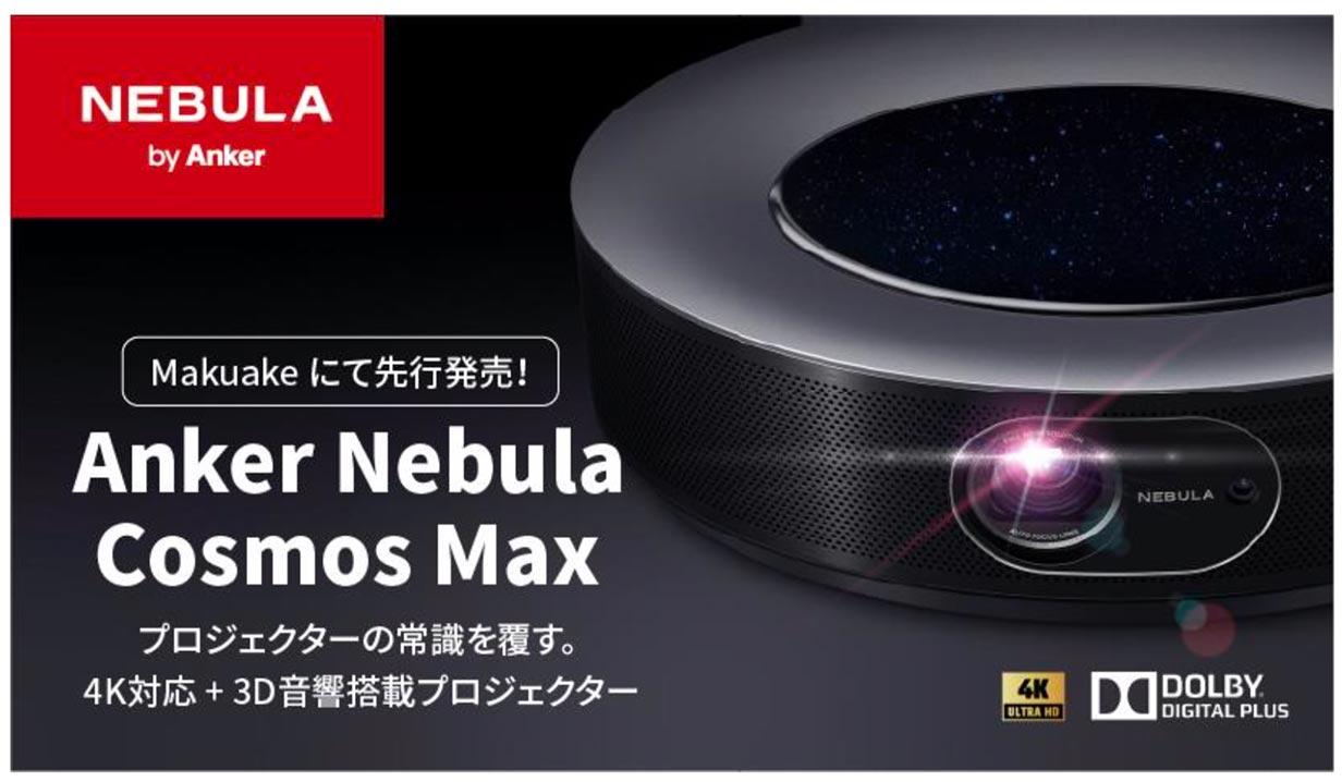 Anker、スマートプロジェクター「Anker Nebula Cosmos Max」と「Anker Nebula Cosmos」を「Makuake」で先行発売