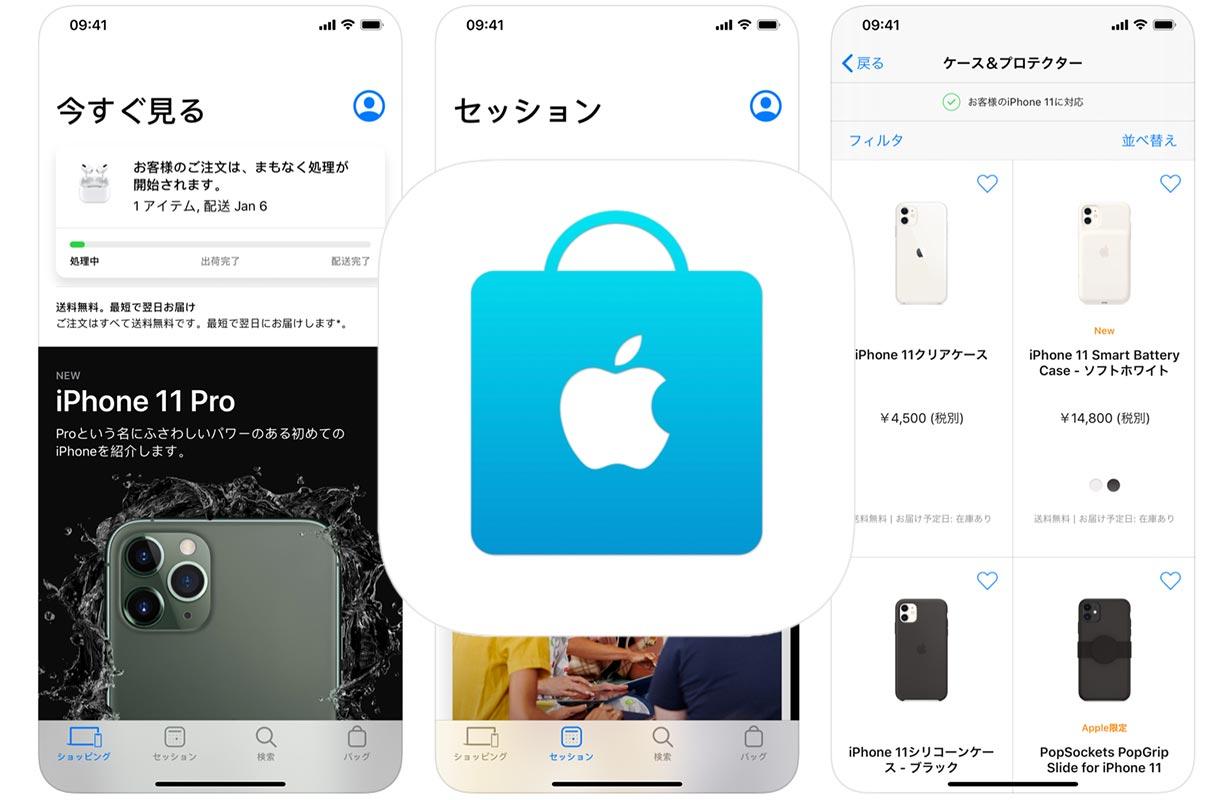 Apple、「ショッピング」タブのデザインを一新したiOS向けアプリ「Apple Store 5.7」リリース