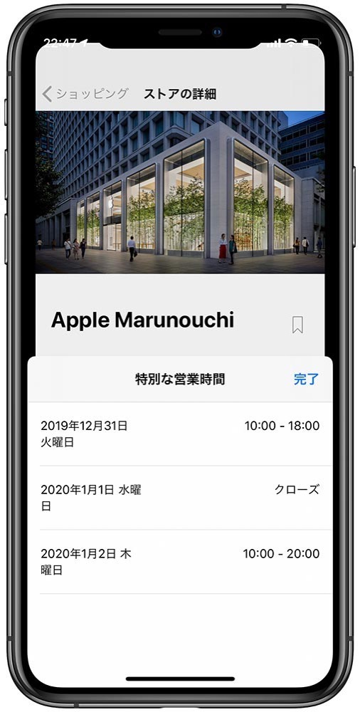 Apple、Apple Storeの年末年始の営業時間を発表 ー 2020年は1月2日午前10時からオープン